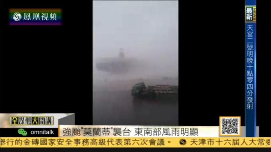 """超强台风""""莫兰蒂""""袭台 东南部风雨明显"""