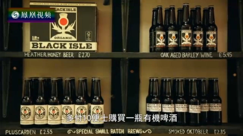 有机健康的啤酒