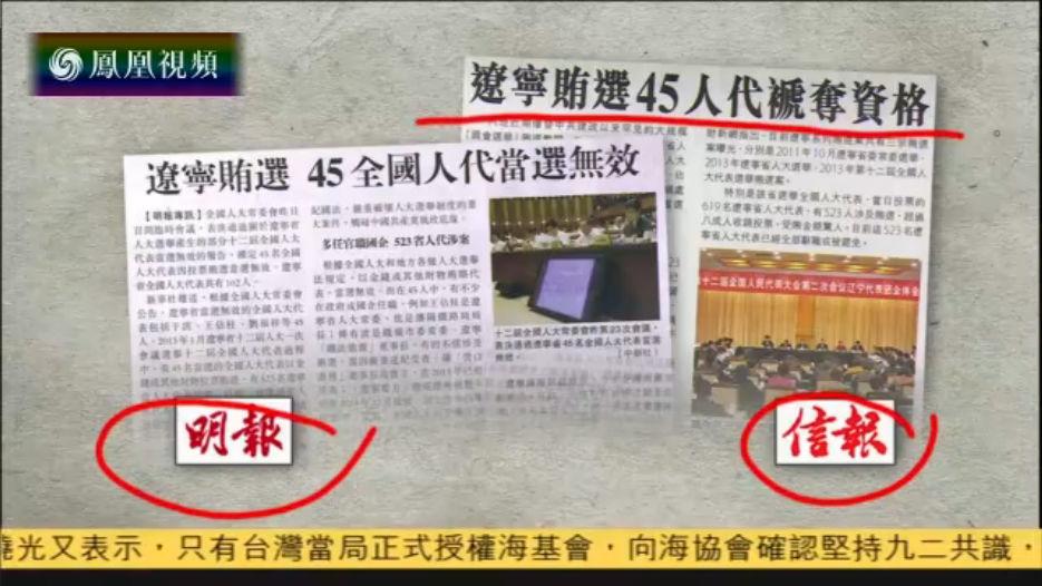 辽宁省45名全国人大代表因贿选当选无效