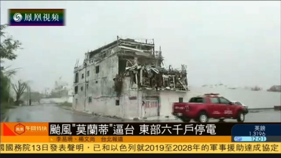 """强台风""""莫兰蒂""""逼近台湾 东部六千户停电"""