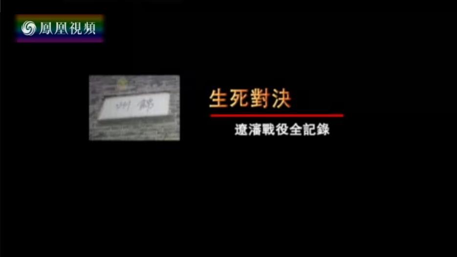生死对决——辽沈战役全记录(三)
