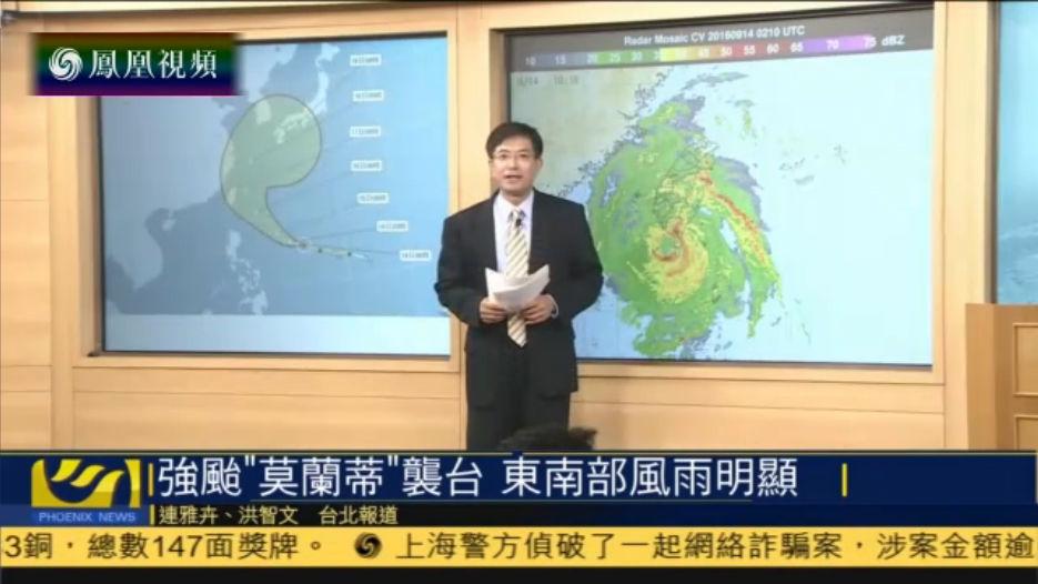 """台风""""莫兰蒂""""袭台 恒春测得16级阵风"""