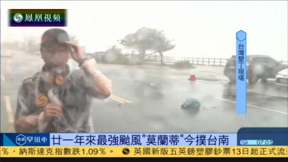 """超强台风""""莫兰蒂""""袭台 三万士兵待命救援"""