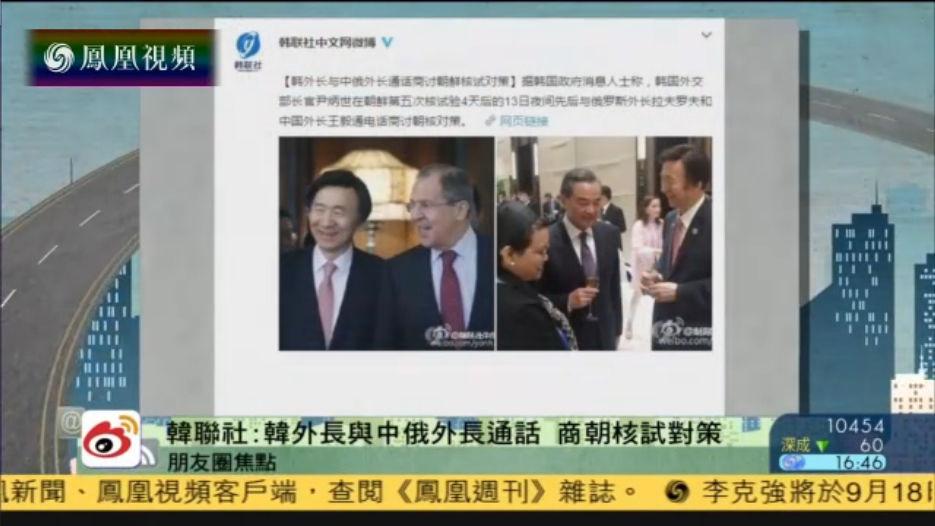 韩媒:韩外长与中俄外长通话 商朝核试对策