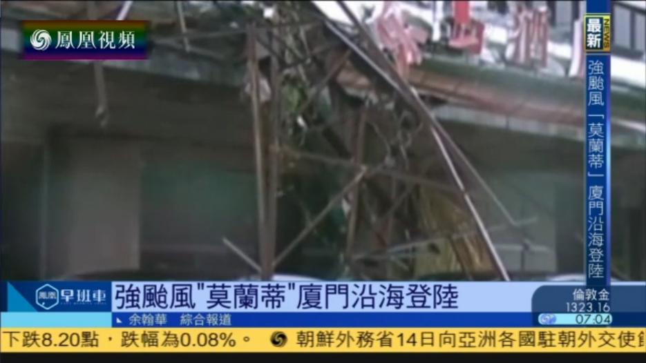 """台风""""莫兰蒂""""正面登陆厦门 电网受重创"""