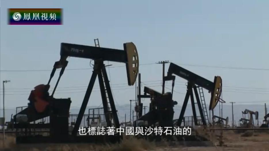 中国与沙特的石油合作