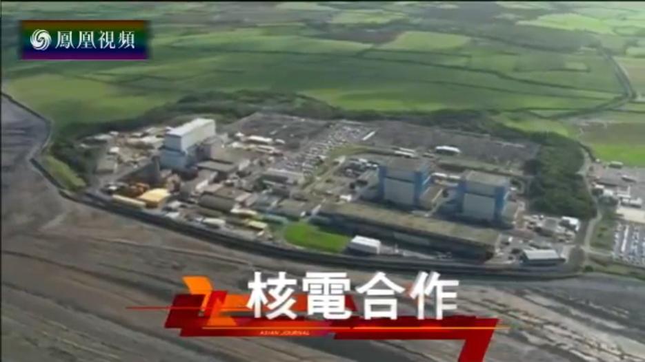 英国政府批准欣克利角核电站项目受业界欢迎
