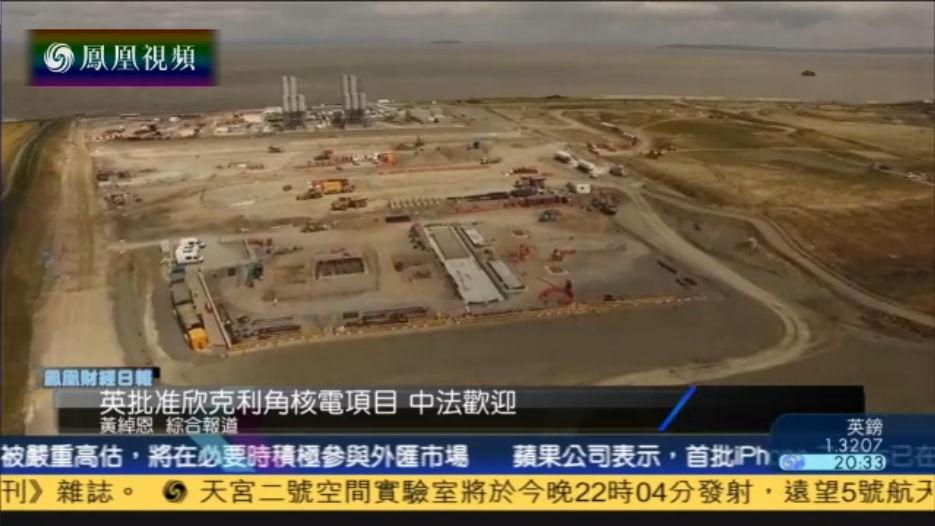 孟京:英核项目获批有利中国核企走向世界