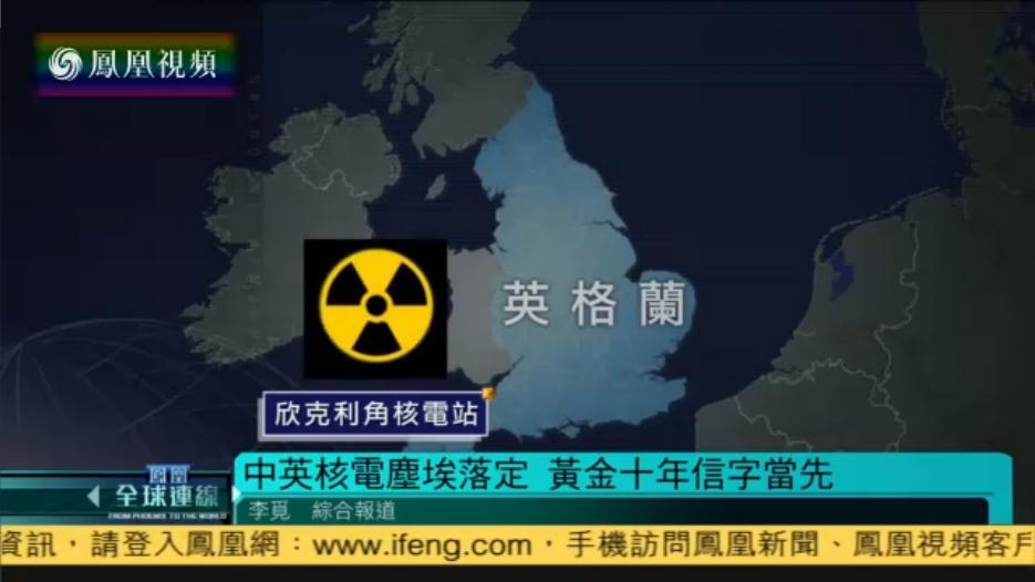中英核电项目尘埃落定 黄金十年信字当先