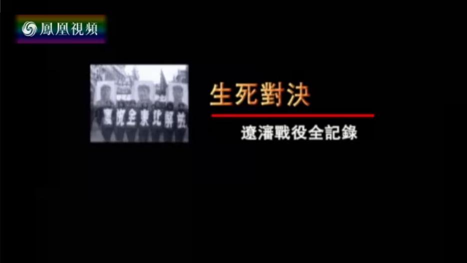 生死对决——辽沈战役全记录(五)