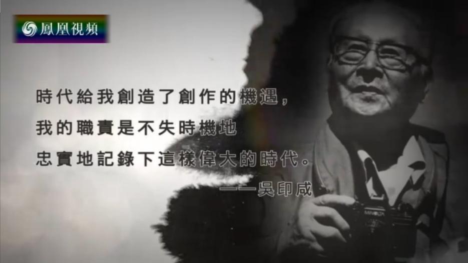 """""""中国摄影之父""""吴印咸"""