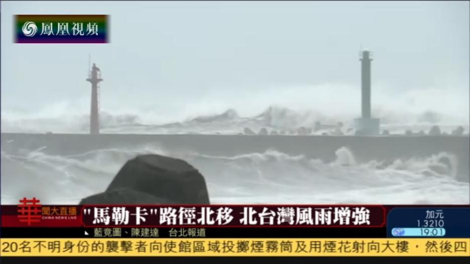 """台风""""马勒卡""""路径北移 北台湾风雨增强"""