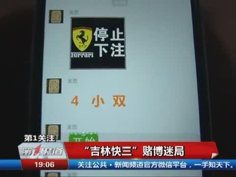 """长春:暗访""""吉林快三""""""""北京赛车""""赌博迷局"""