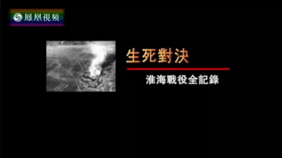 2016-09-20纪录大时代 生死对决——淮海战役全记录(二)