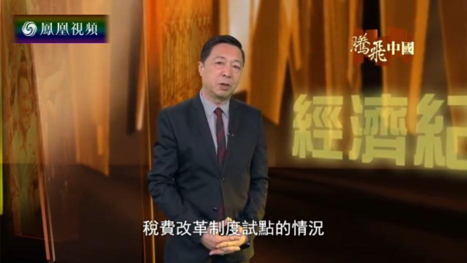 农村税费改革小插曲:阜阳会议
