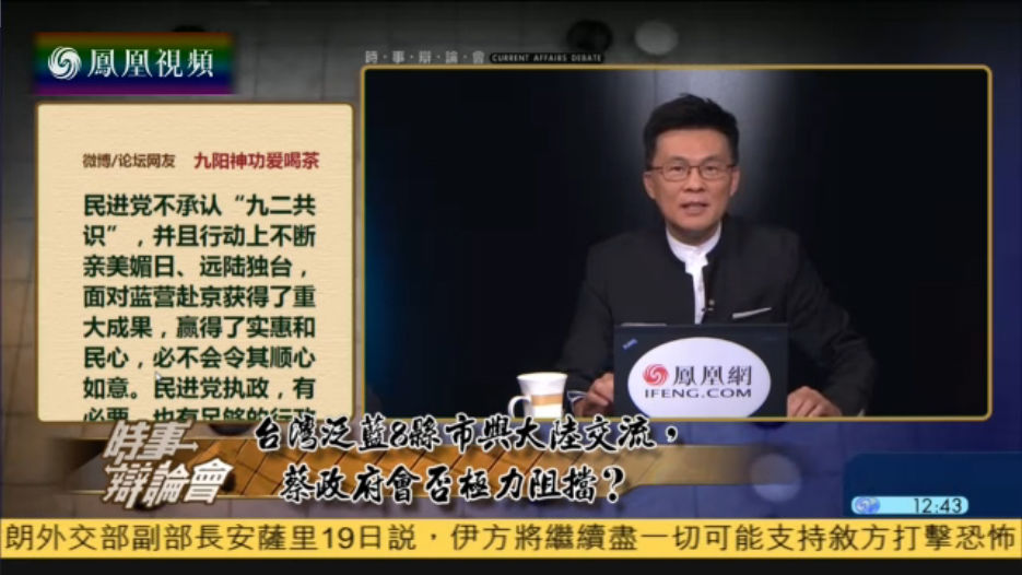 台湾泛蓝8县市与大陆交流 蔡政府会否极力阻挡?