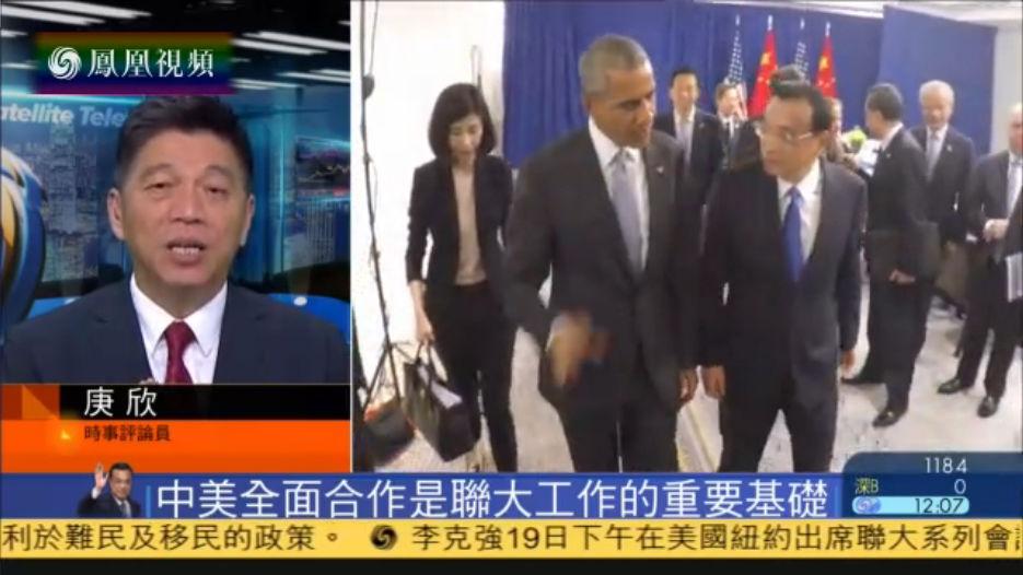 庚欣:中美全面合作是联大工作的重要基础