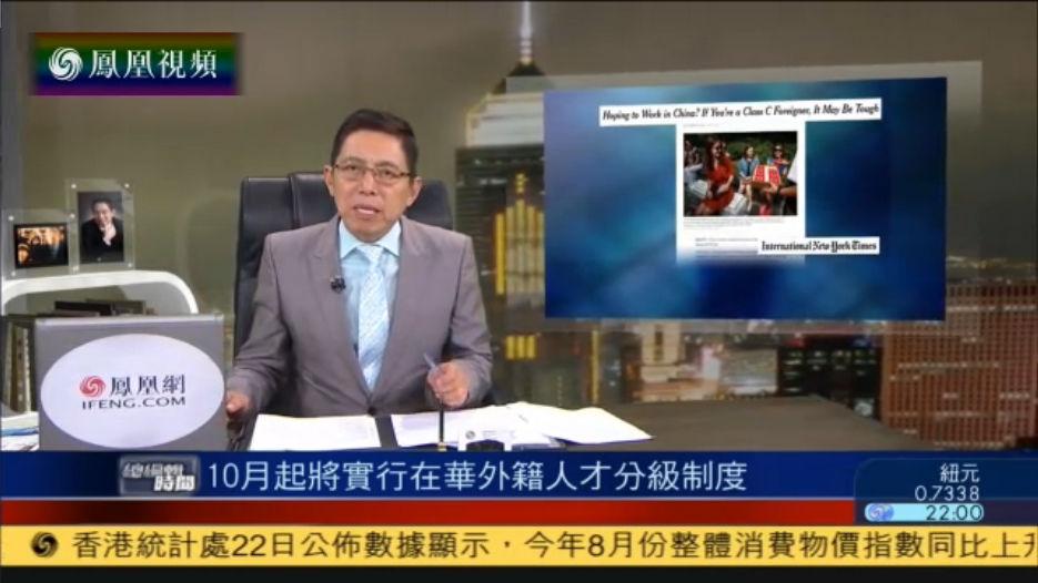 中国将启动外国人来华工作许可制度试点工作