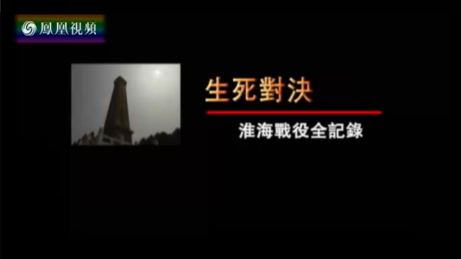 生死对决——淮海战役全记录(五)