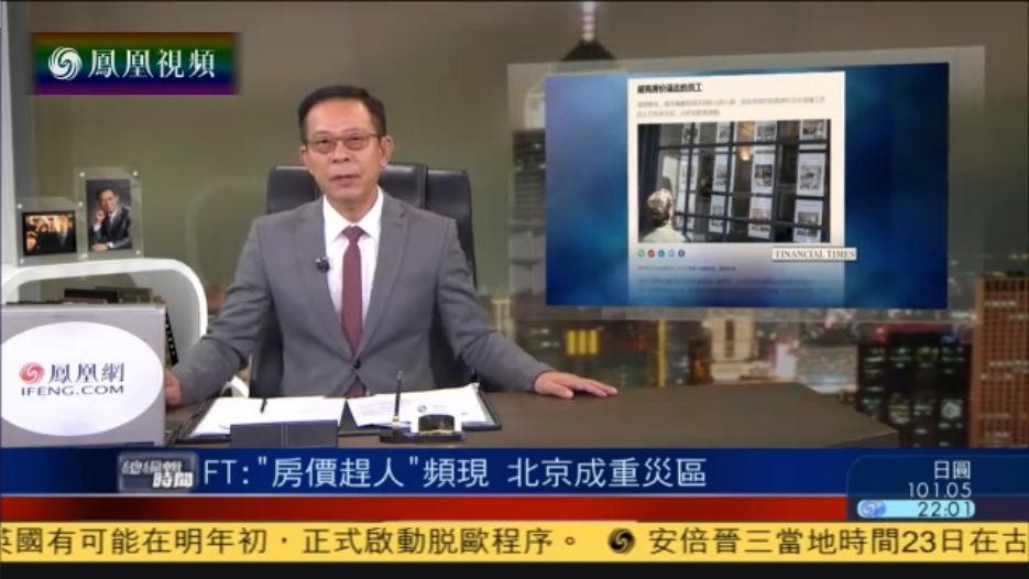 """英媒:""""房价赶人""""频现 北京成重灾区"""