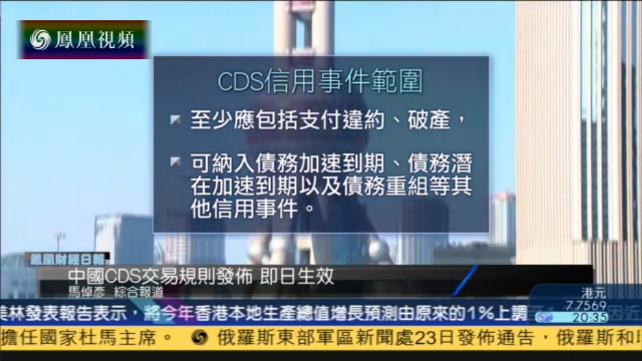 中国批准CDS 胡伟俊:需要多层次参与者