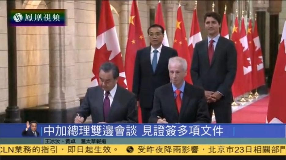 中加总理举行双边会谈 见证多项文件签署