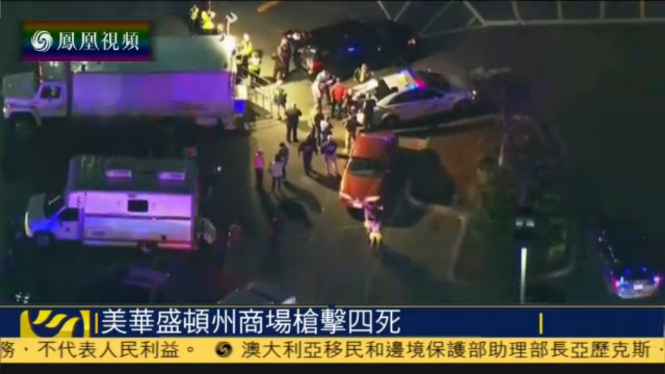 美华盛顿州商场枪击至少4人死亡 枪手在逃
