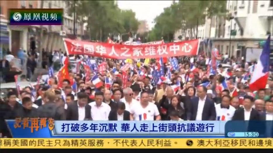 旅法华人反暴力大游行