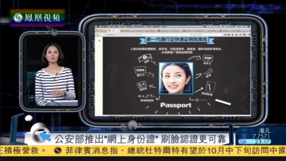 """公安部推出""""网上身份证""""刷脸认证更可靠"""