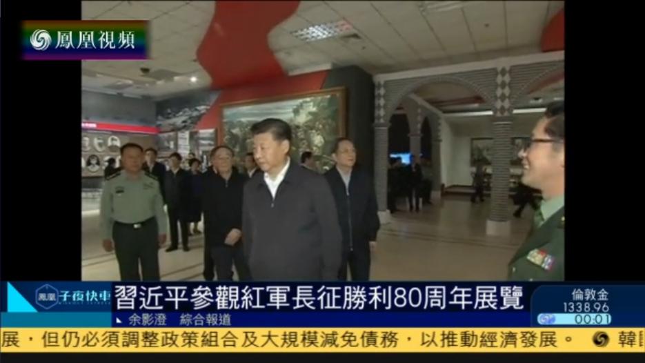 习近平参观红军长征胜利80周年主题展览