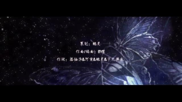 金光楼主生贺:秋水无双 原创音乐