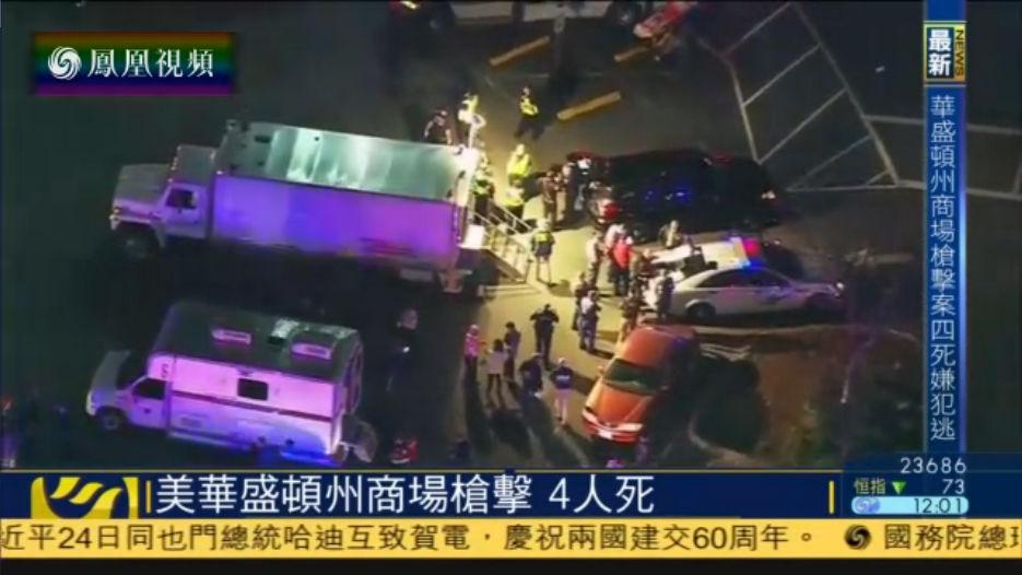 美华盛顿州一商场发生枪击致4死 袭击者在逃