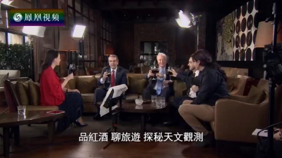 与四位智利嘉宾品红酒聊旅游探秘天文观测