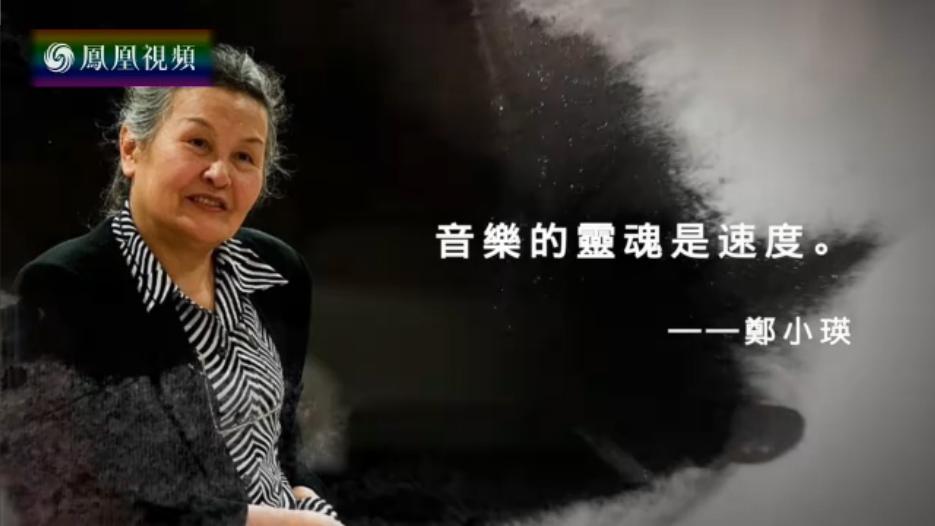 名言启示录:中国首位女指挥家——郑小瑛