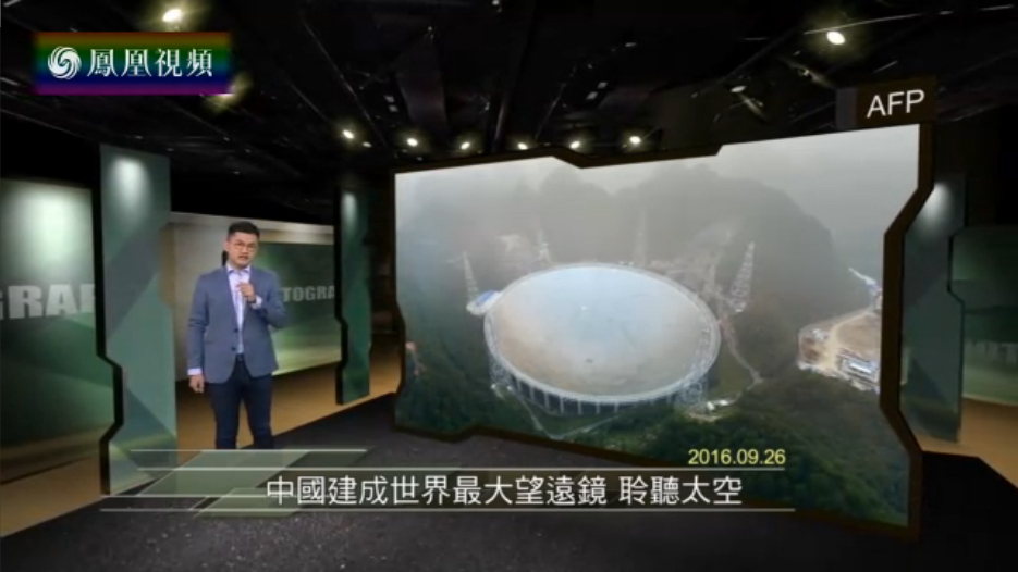 今日视点:中国建成世界最大望远镜聆听太空
