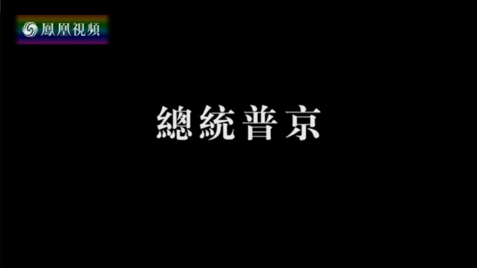 总统普京——风云15年自述(一)