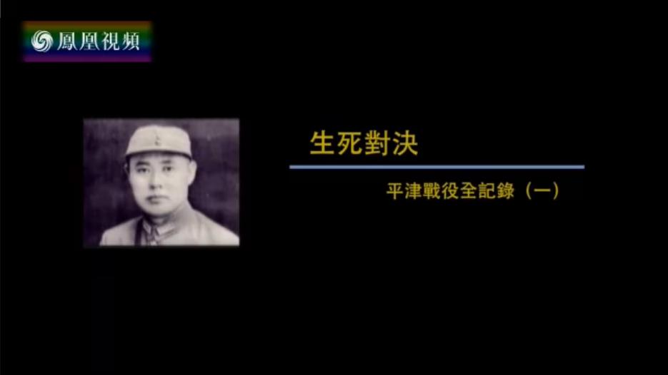 生死对决——平津战役全记录(一)