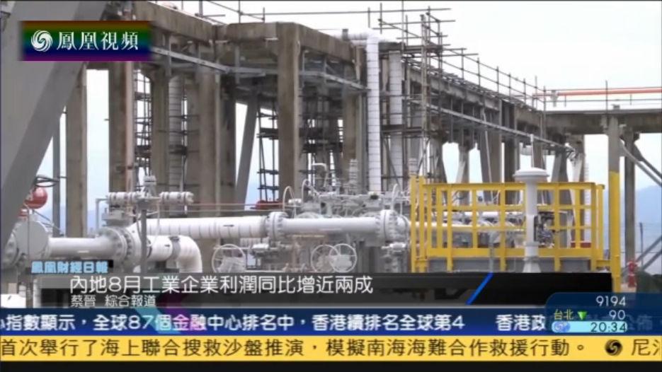 中国8月工业企业利润大涨 民间指标预示经济好转