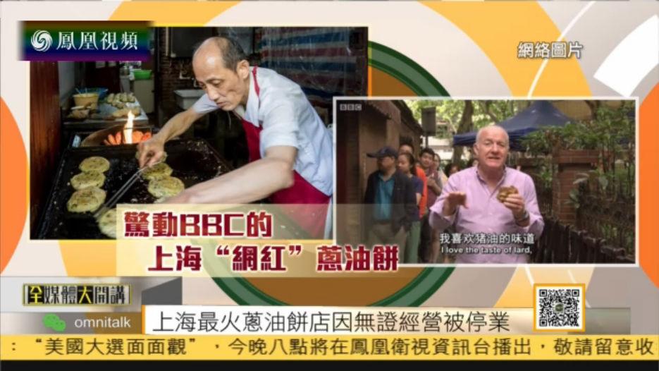 """上海""""网红""""葱油饼店涉无证经营被停业"""