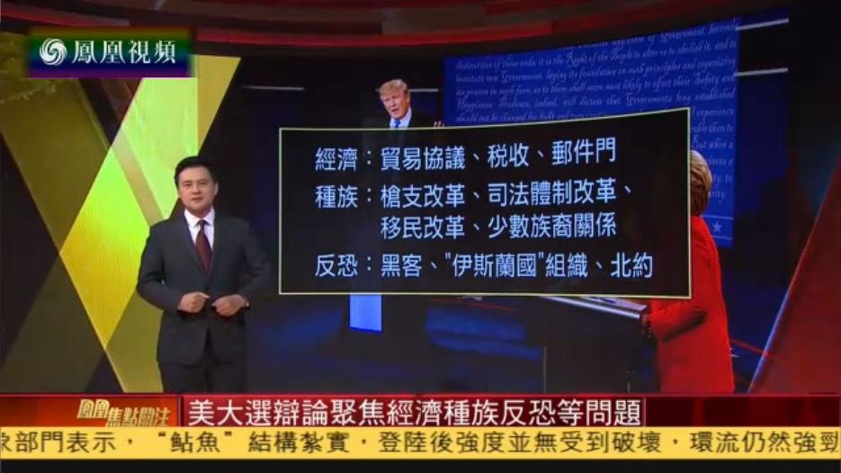 美大选首辩聚焦经济等议题 媒体总结5个要点