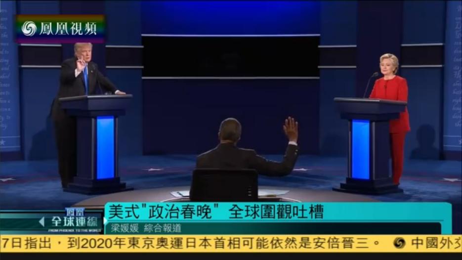 美国大选首场电视辩论开锣 全球围观吐槽