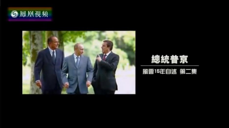 总统普京——风云15年自述(二)