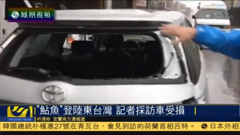 """""""鲇鱼""""袭东台湾 记者采访车玻璃被吹碎"""