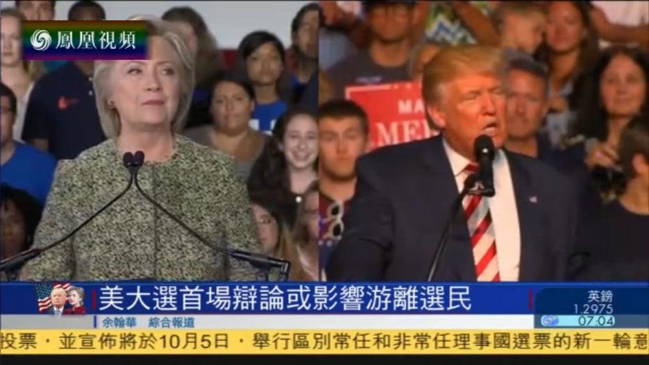 美国大选首场辩论将举行 或影响游离选民
