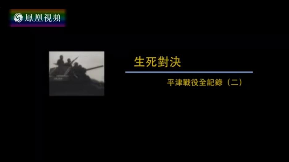 生死对决——平津战役全记录(二)