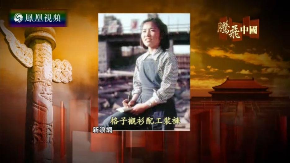 腾飞中国:50年代国人穿衣记忆
