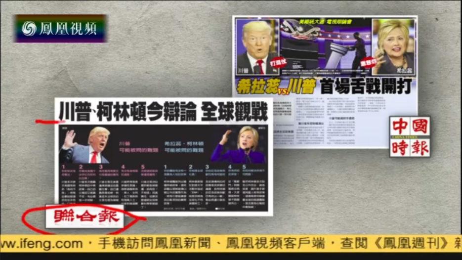 美国大选首场电视辩论举行 全球观战