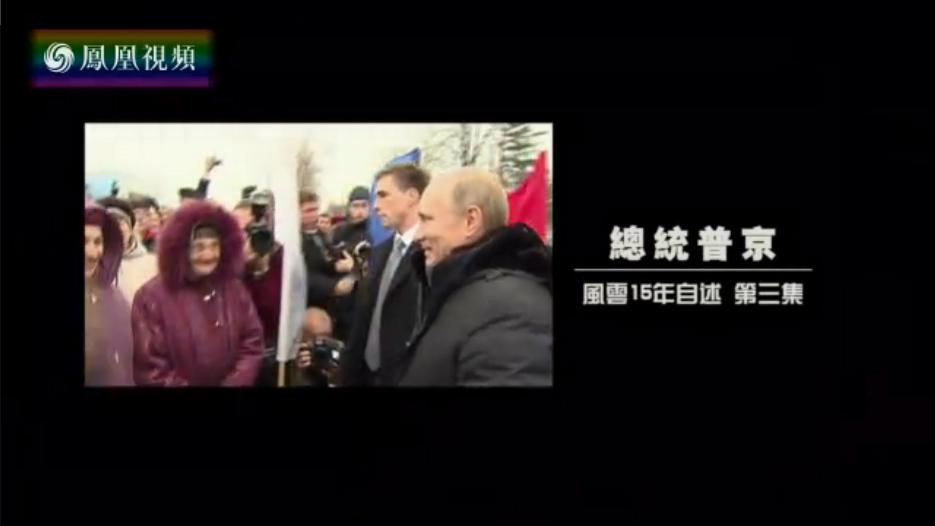 总统普京——风云15年自述(三)