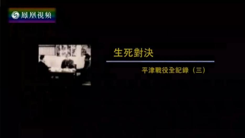 生死对决——平津战役全记录(三)