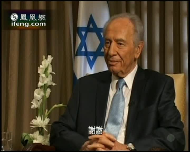 专访以色列总统希蒙-佩雷斯